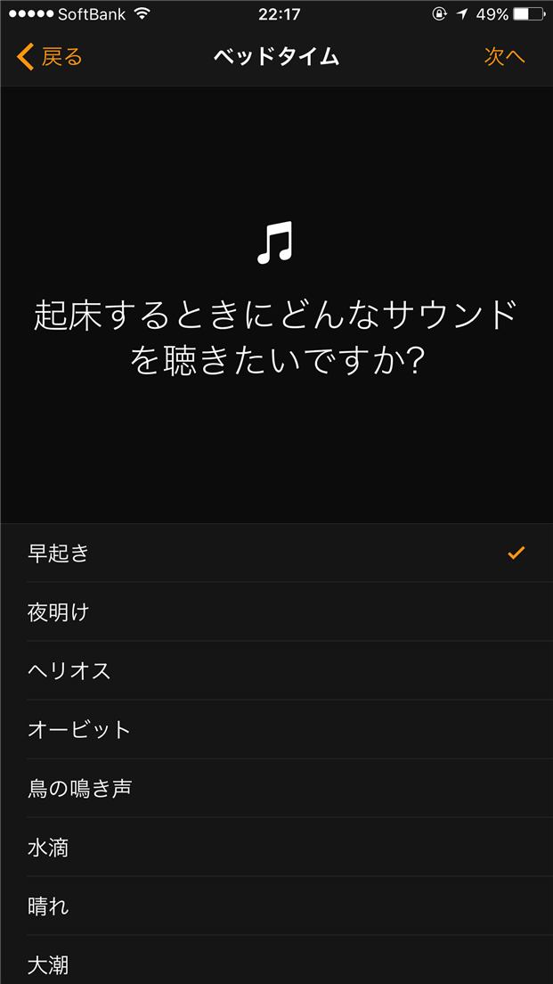 iphone-ios-10-update-bed-time-configuration-sound