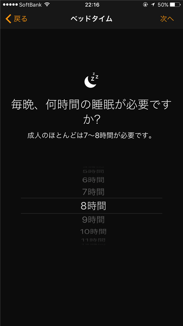 iphone-ios-10-update-bed-time-configuration-suimin-jikan
