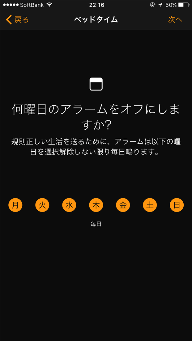 iphone-ios-10-update-bed-time-configuration-youbi
