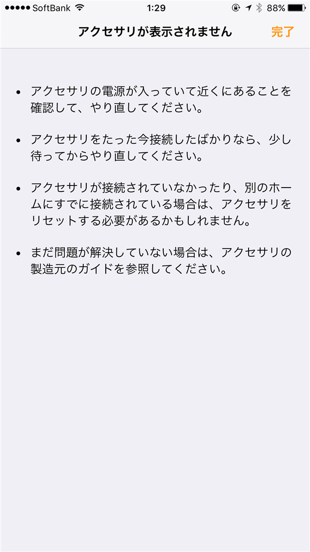 iphone-ios-10-update-my-home-accessory-why