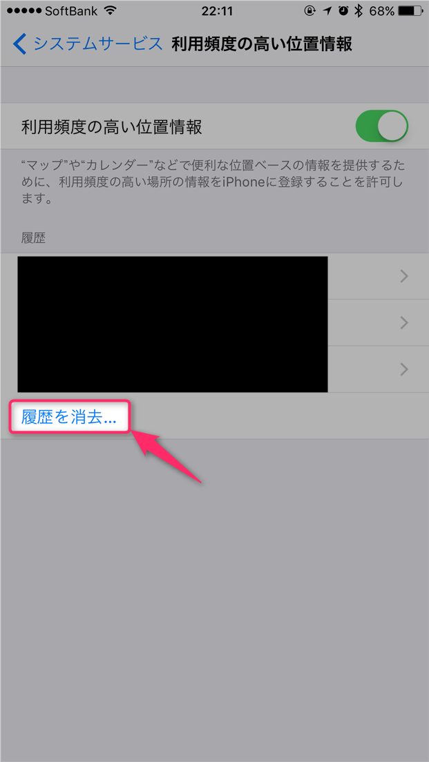 iphone-jitaku-touchaku-delete-frequent-location-info-history