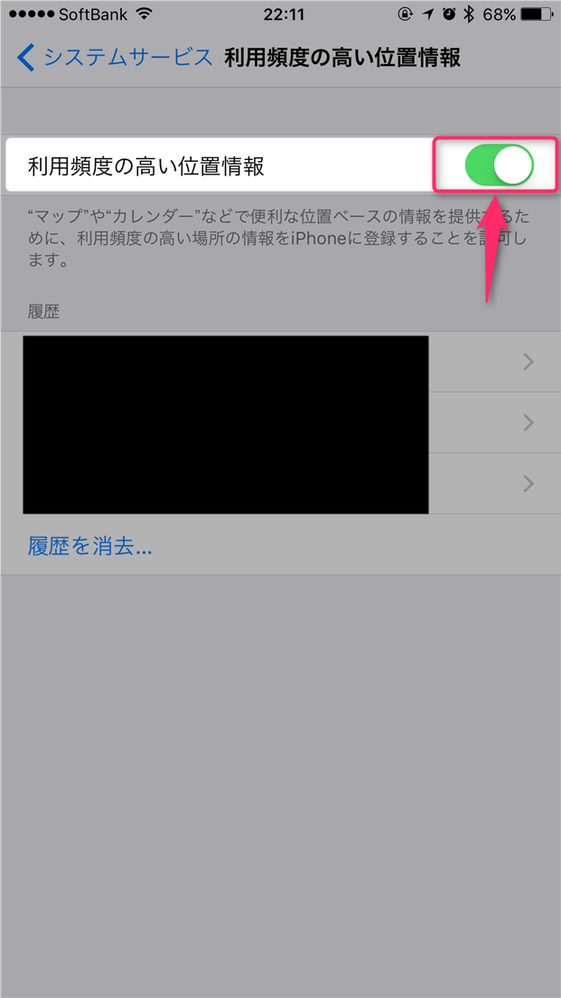iphone-jitaku-touchaku-disable-frequent-location-info