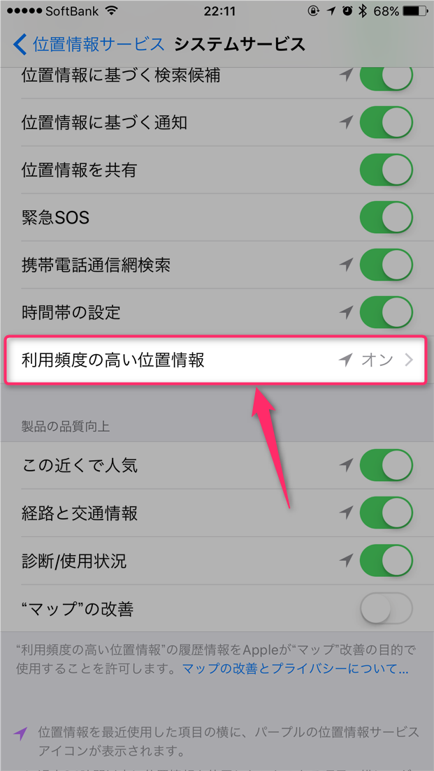iphone-jitaku-touchaku-open-frequent-location-info