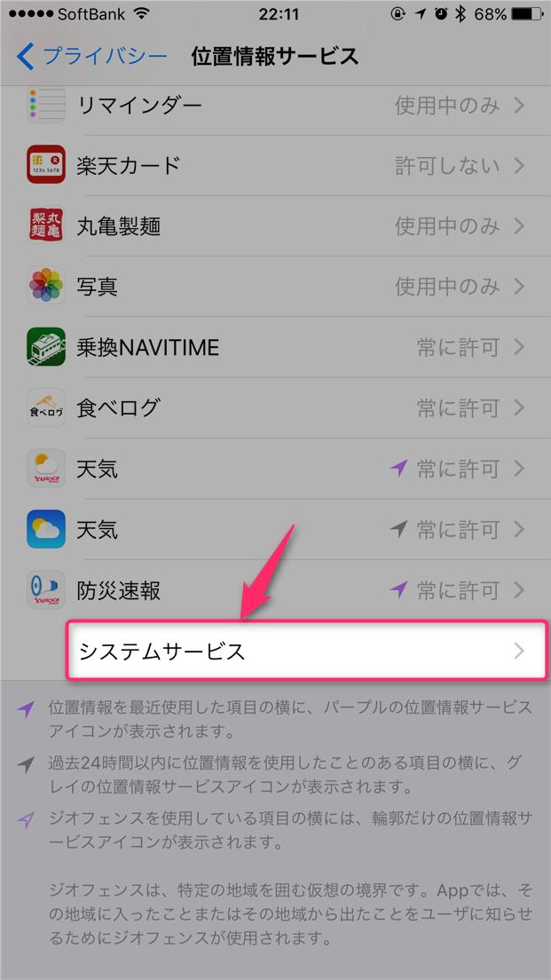 iphone-jitaku-touchaku-open-location-info-service-system-service