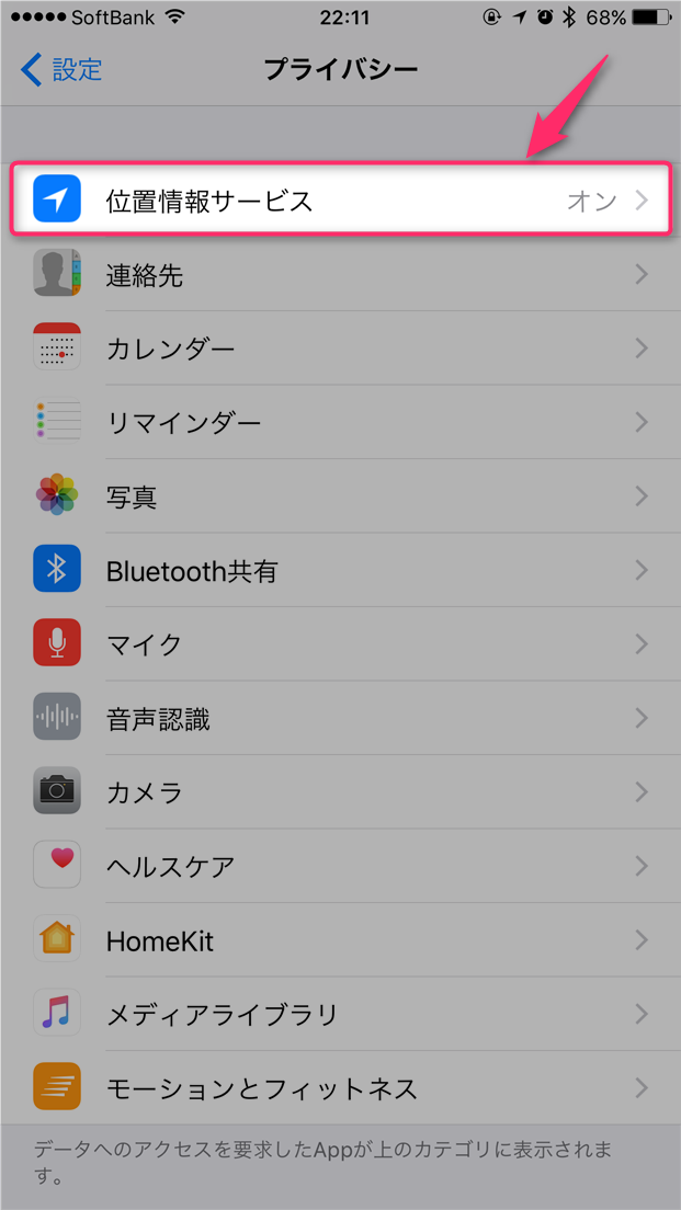 iphone-jitaku-touchaku-open-location-info-service