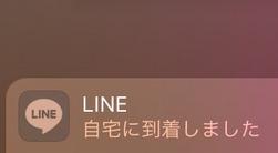 iphone-jitaku-touchaku