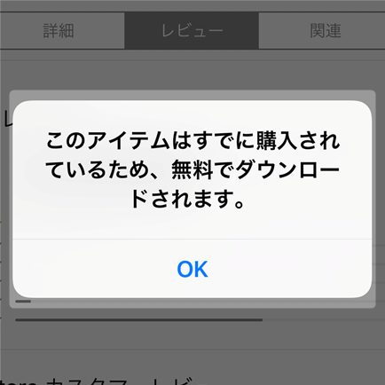 iphone-kounyuu-sareteiru-tame-error-sample
