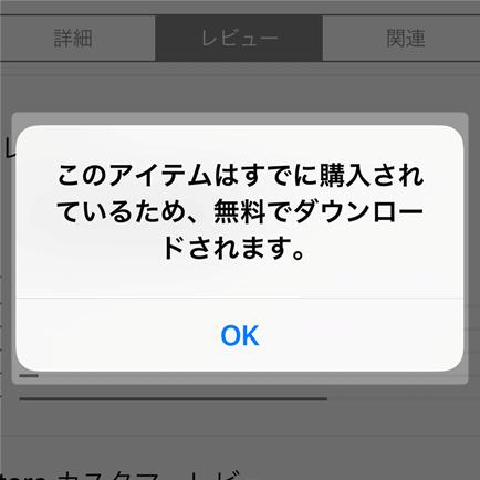 iphone-kounyuu-sareteiru-tame-error-sample