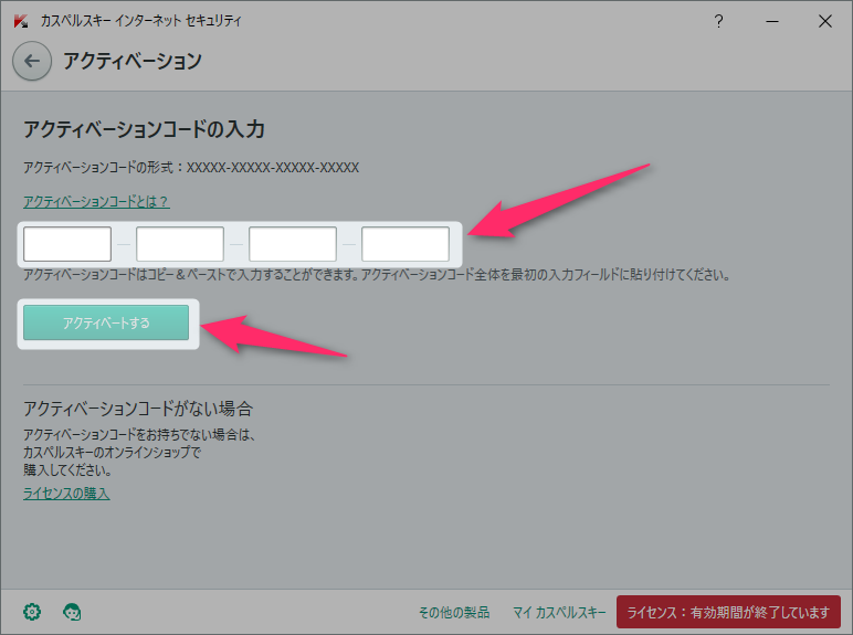 kaspersky-2017-update-input-activation-code