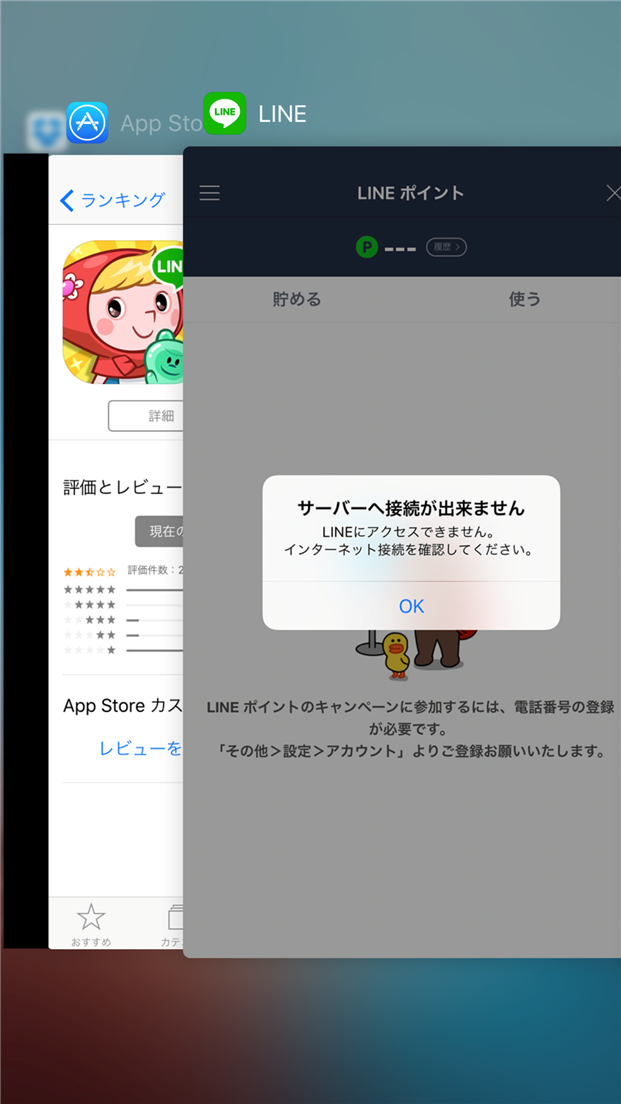 line-chacha-line-account-login-error-line-side