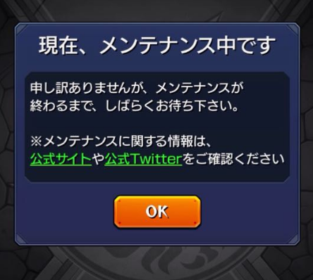monster-strike-network-error-502-2016-10-10-maintenance
