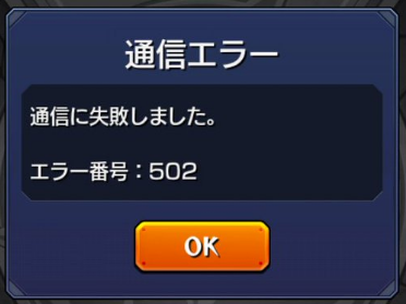 monster-strike-network-error-502-2016-10-10