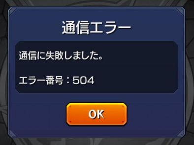monster-strike-network-error-504-2016-10-08