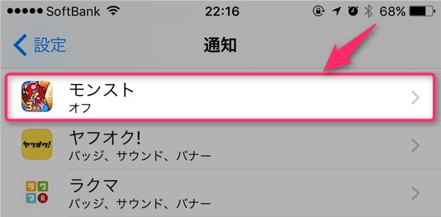 monster-strike-push-notification-error-open-monster-strike-notification-settings