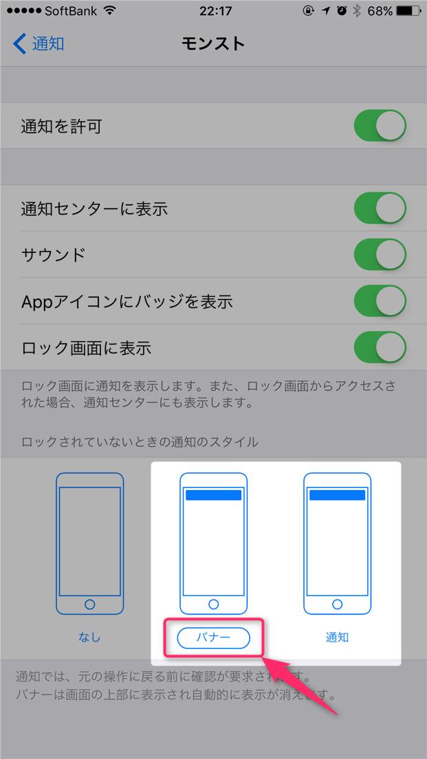 monster-strike-push-notification-error-turns-on-banner