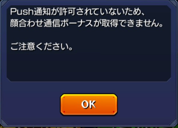 monster-strike-push-notification-error