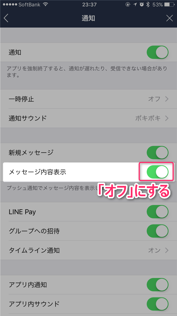 naver-line-ios-10-notification-reply-resolved-line-6-7-0-off
