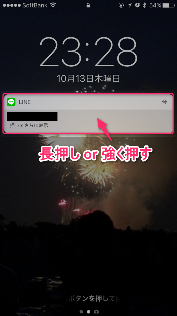 naver-line-ios-10-notification-reply-resolved-line-6-7-0-press-notification