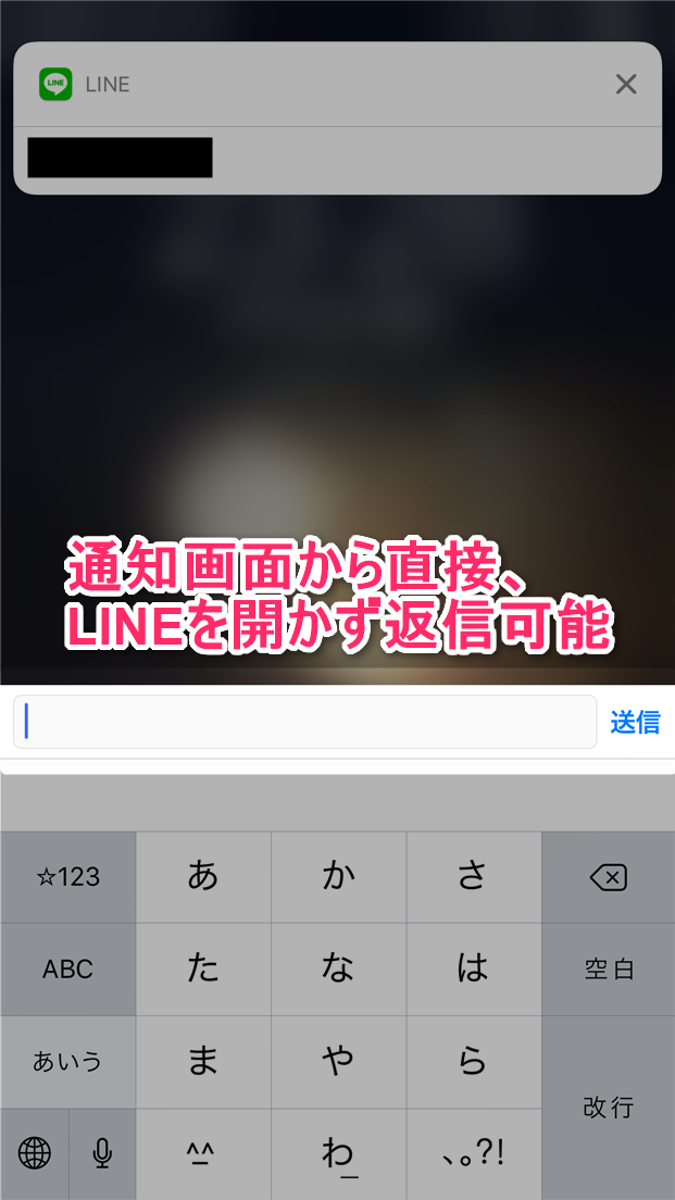 naver-line-ios-10-notification-reply-resolved-line-6-7-0-reply
