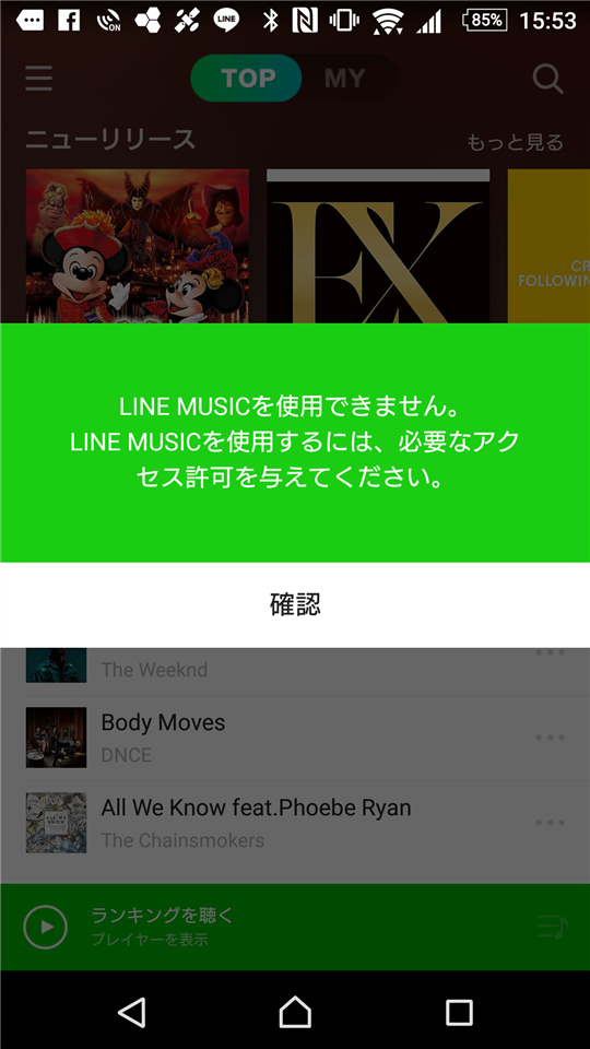 naver-line-line-music-no-access-rights
