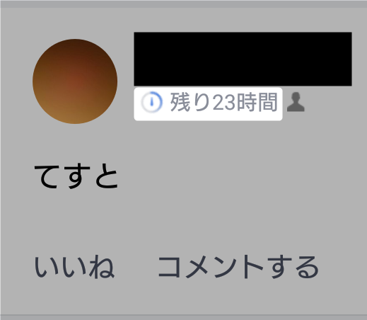 naver-line-nokori-jikan-23