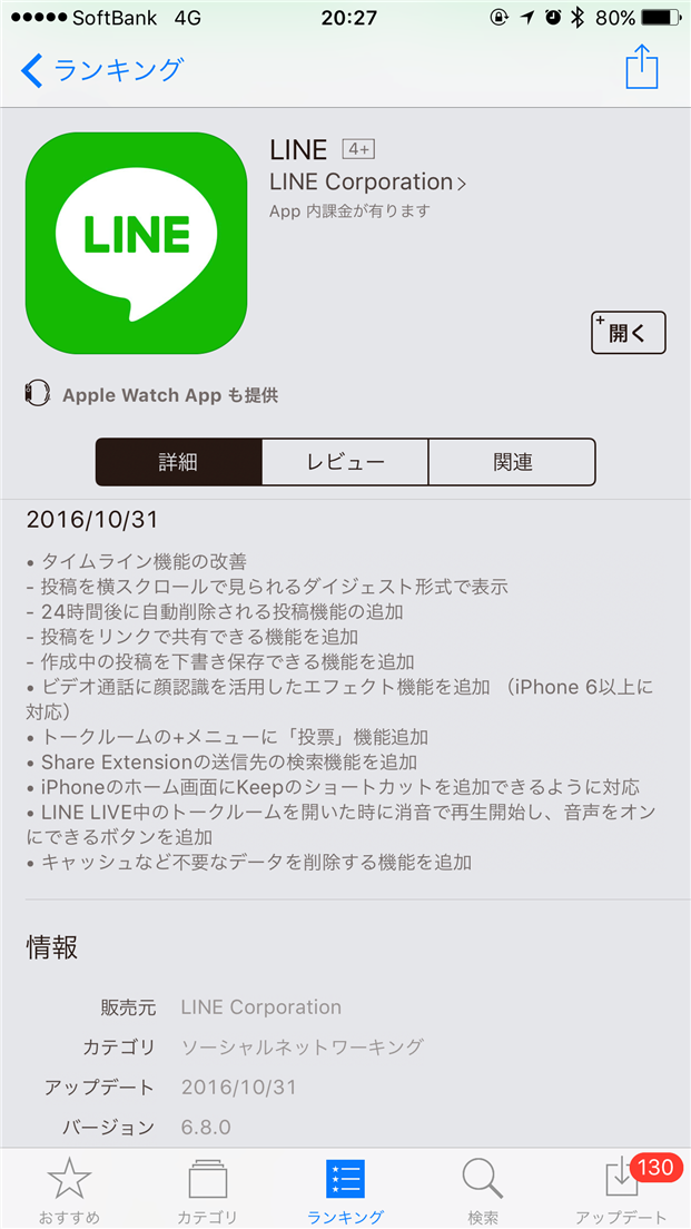 naver-line-update-6-8-0-iphone
