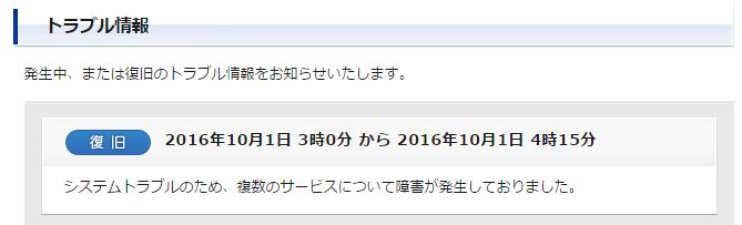 nifty-down-2016-10-01-trouble-info-fukkyu