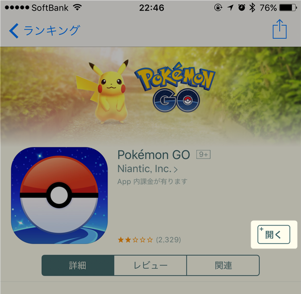 pokemon-go-can-not-update-iphone-1-11-2-android-0-41-2