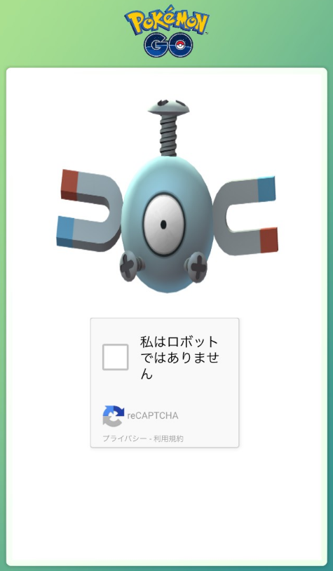 pokemon-go-i-am-not-a-robot-error