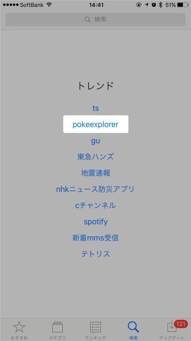 pokemon-go-pokeexplorer-appstore-search
