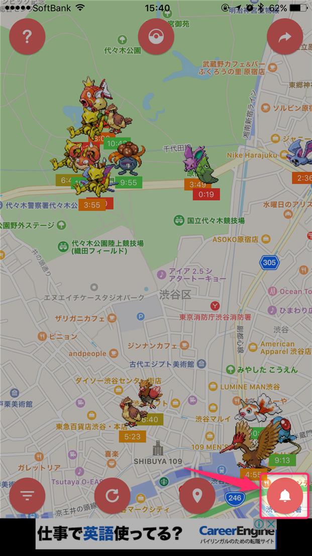 pokemon-go-pokeexplorer-tap-bell-button