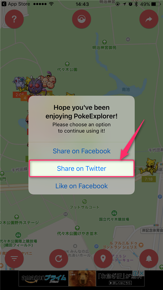 pokemon-go-pokeexplorer-tap-share-on-twitter