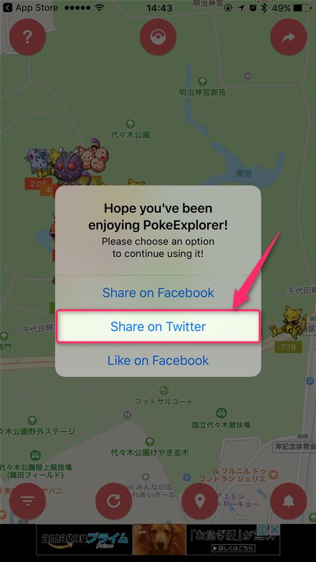 pokemon-go-pokeexplorer-tap-share-on-twitter