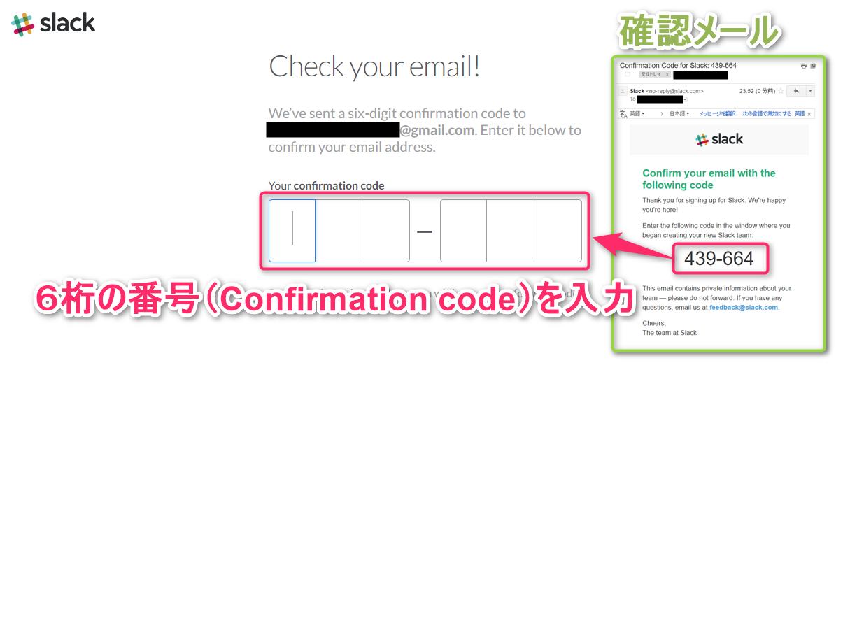 slack-register-check-your-email