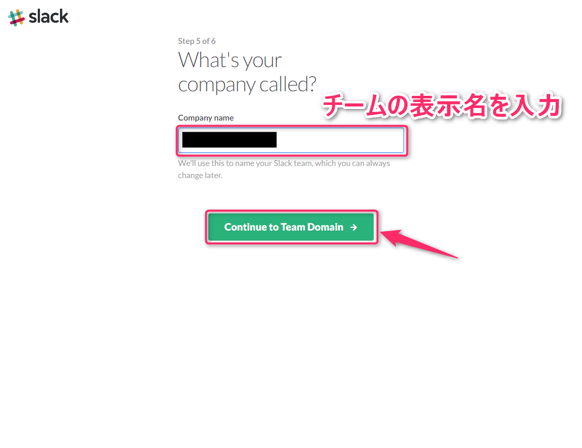 slack-register-company-name