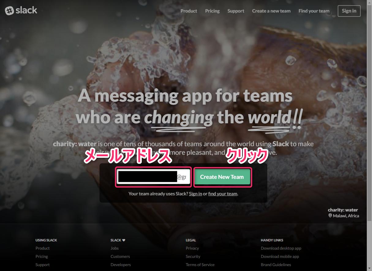 slack-register-create-new-team