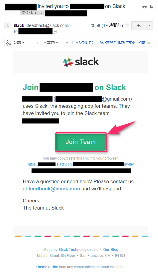 slack-register-join-team-email