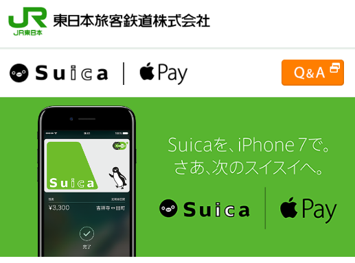 suica-apple-pay-icon