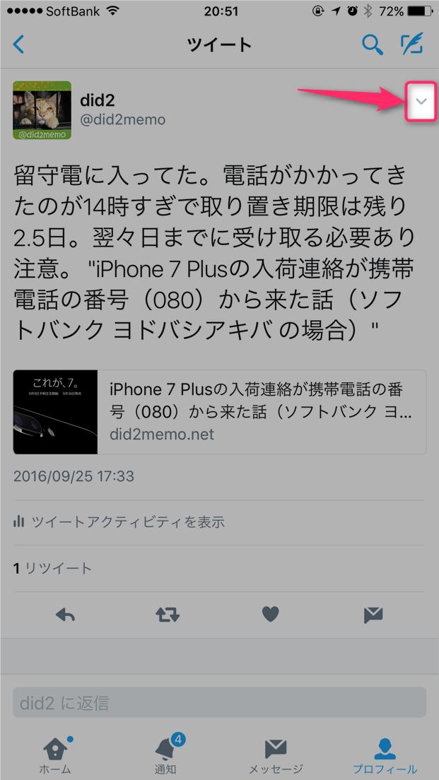 twitter-how-to-delete-tweet-details-tap-menu