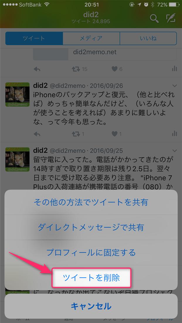 twitter-how-to-delete-tweet-list-tap-delete