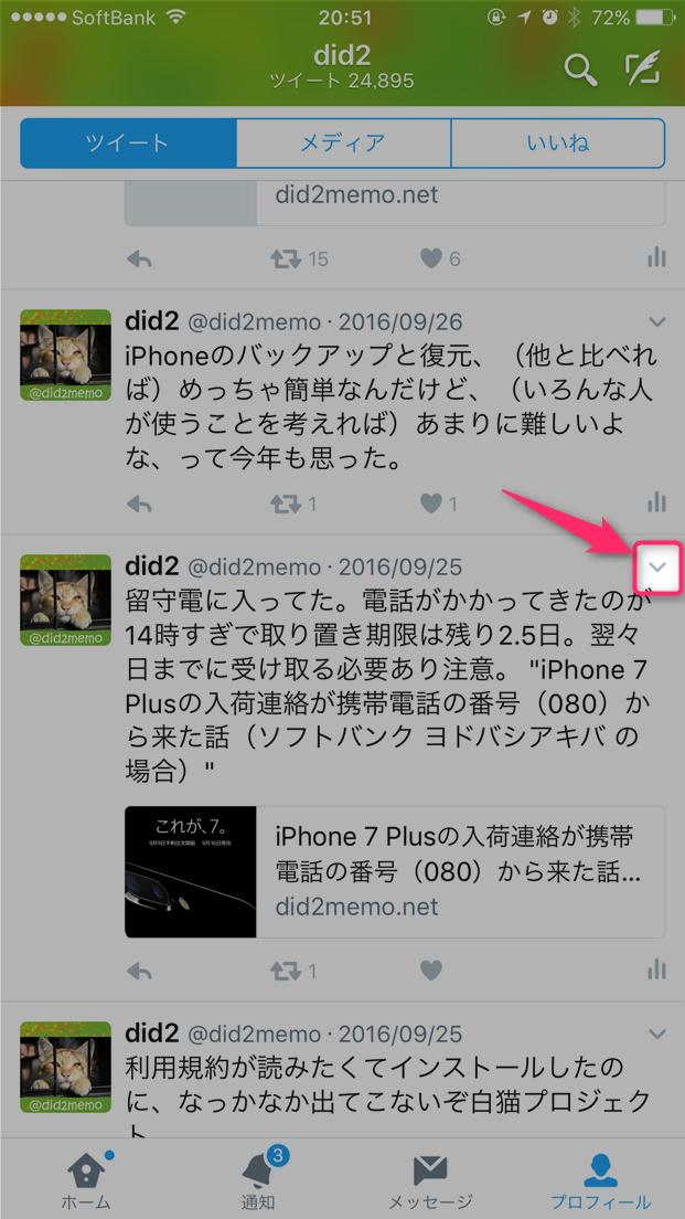 twitter-how-to-delete-tweet-list-tap-menu