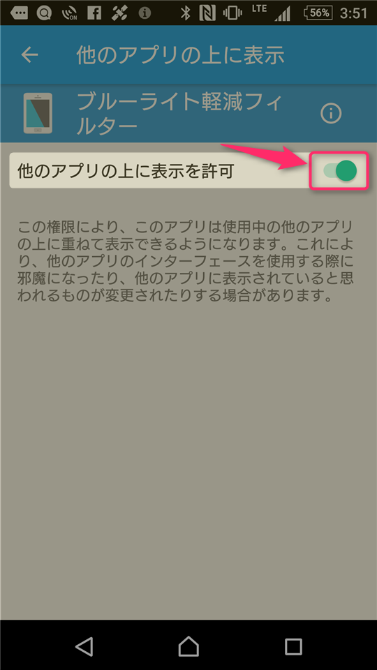 android-screen-overlay-error-overlay-off