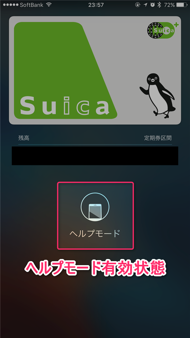 apple-pay-suica-card-yomitori-zumi-help-mode-on