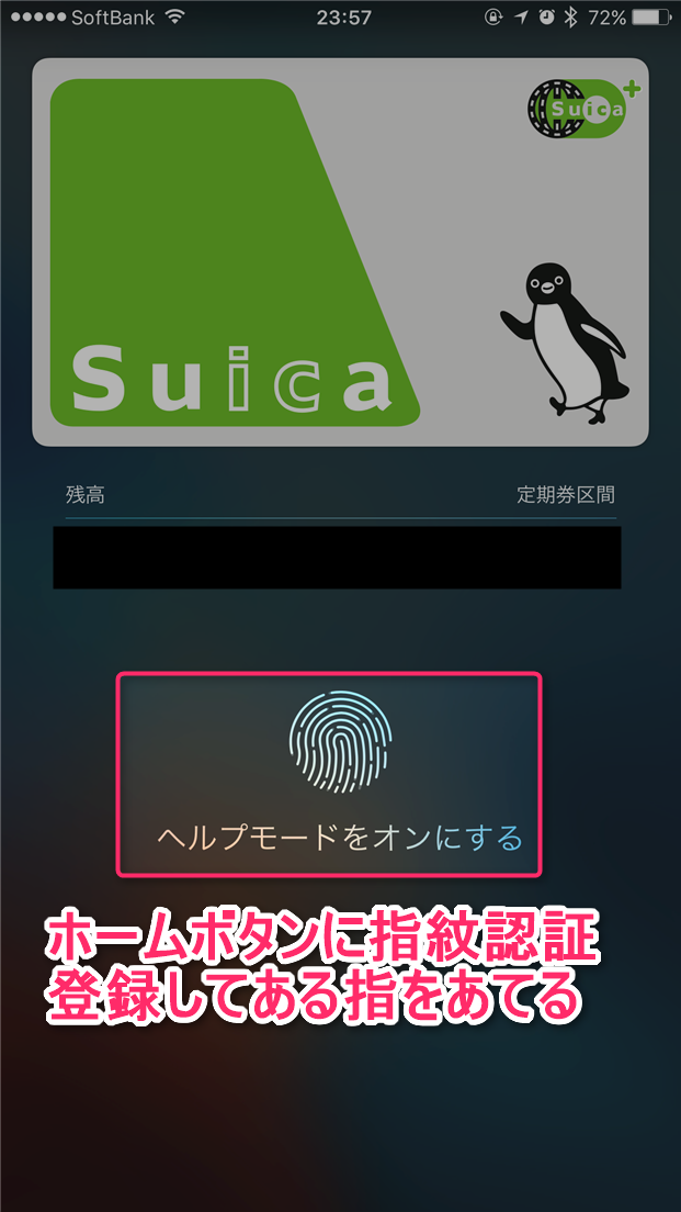 apple-pay-suica-card-yomitori-zumi-touch-home-button