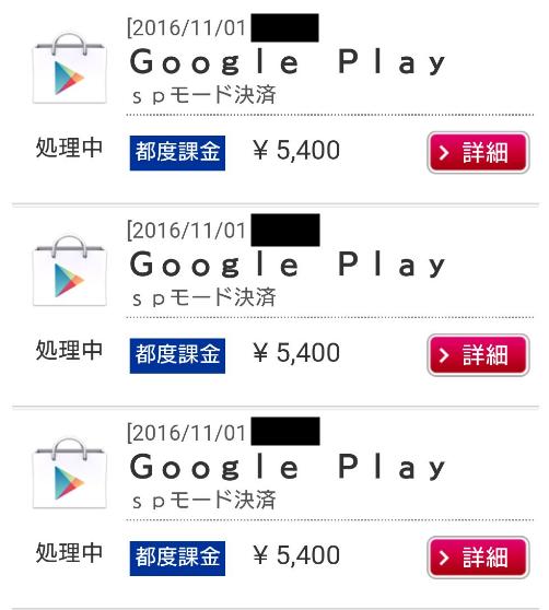 docomo-pay-failure-google-pay-2016-11-01