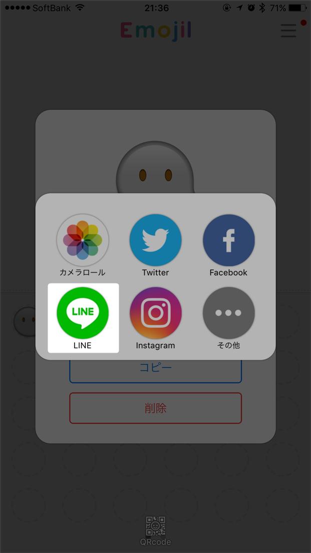 emojil-send-emoji-to-line-tap-line