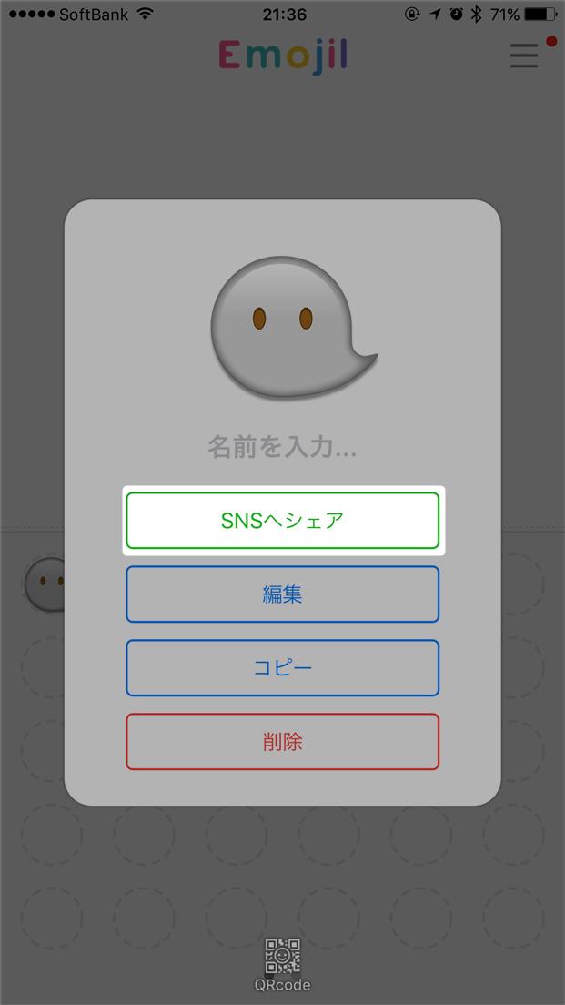 emojil-send-emoji-to-line-tap-sns-share
