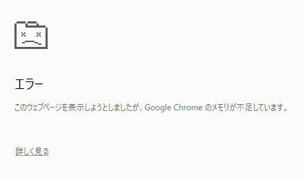 google-chrome-no-enough-memory-available-error
