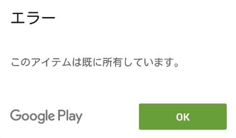 google-play-gendogaku-error-2016-11-01-sudeni-motteru