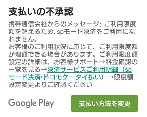 google-play-gendogaku-error-2016-11-01